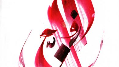 تصویر از نامهای از حکیم متألّه، فقیه متبحّر، محمد بن آقا مُلّا محمّد رفیع گیلانی، معروف به «بیدآبادی»