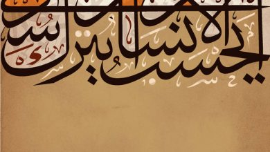 تصویر از نامهٔ عالم ربّانی و متألّه قرآنی،حضرت شیخ مجتبی قزوینی خراسانی