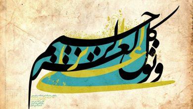 تصویر از دستورالعمل محیی شریعتدر قرن ظلمت، حضرت امام خمینی