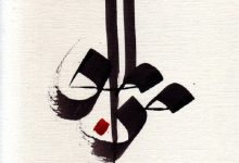 Photo of وصیتنامه اخلاقی از علامه میرزا محمد باقر موسوی خوانساری