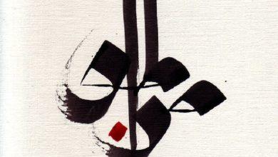 تصویر از وصیتنامه اخلاقی از علامه میرزا محمد باقر موسوی خوانساری