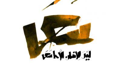 تصویر از دستورالعملی از فقیه و عارف متفکر آیت الله شاه آبادی