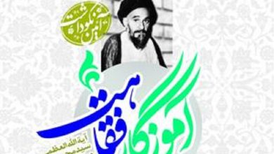 Photo of نکوداشت آیتالله، سیدمحمد محقق داماد