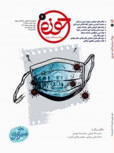 هفتمین شماره مجله حوزه