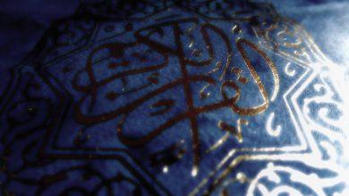 تصویر از قرآن، درمانگر جان و روان