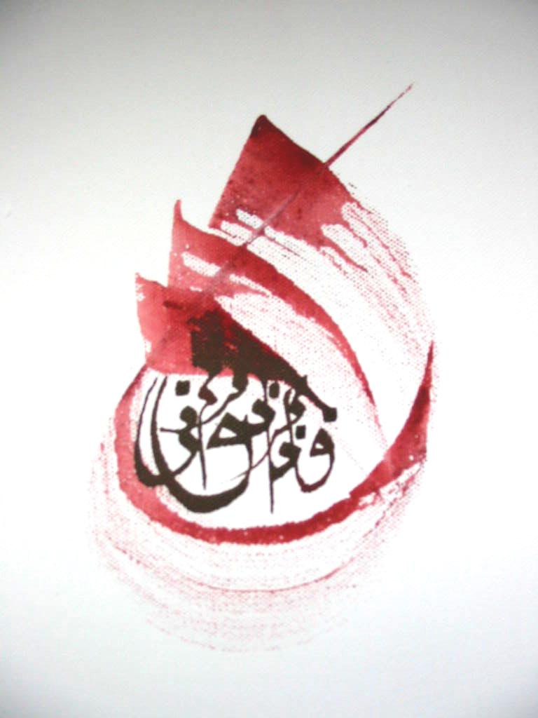 تصویر از دستورالعمل اخلاقی از فقیه اعظم، شهید اول (قدس سره)