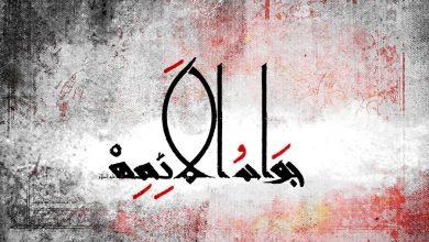 تصویر از شهادت امام مظلوم و اسوه جوانان، امام جواد، تسلیت باد