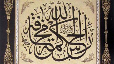 تصویر از دردنامهٔ عارف صمدانی، ملا حسینقلی همدانی