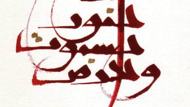 تصویر از نامهای از عالم متبحّر، فیض کاشانی