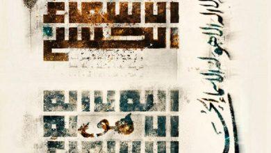 تصویر از وصیتنامه فقیه پارسا ابراهیم بن سلیمان قطیفی