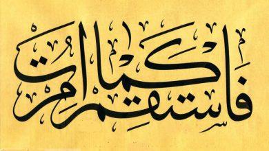 تصویر از دستورالعملی از زبدهٔ علماء المتقین ملامحمدتقى مجلسى