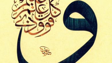 تصویر از دستور العملی از فقیه و عارف ژرفاندیش، ابن ابی جمهور احسائی