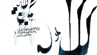 تصویر از چهل دستورالعمل برگزیده از آثار امام خمینی (ره)