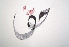 تصویر از وصیّتی از عالم ربّانی علاّمه محمد تقی مجلسی قدّس سرّه